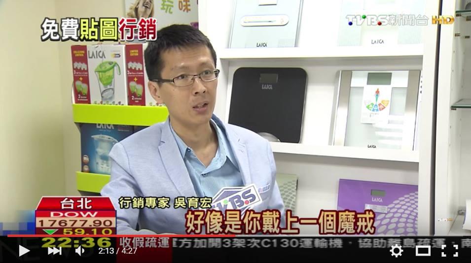 160405_【TVBS】免費貼圖行銷 聰明規劃才能創造多贏