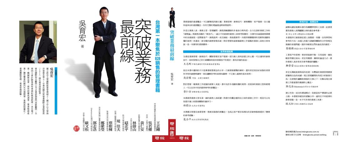 突破業務最前線 聯經出版社 吳育宏
